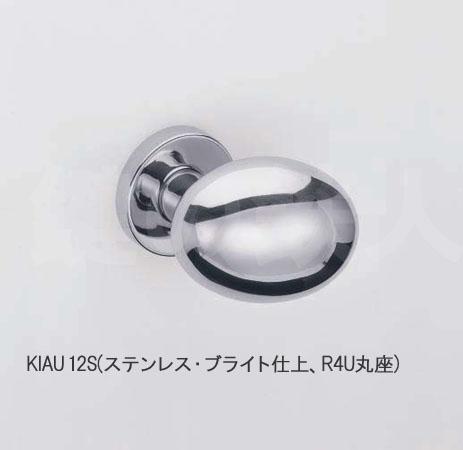 KIAU 12S(ステンレス・ブライト)