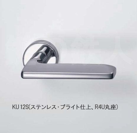 KU 12S  (ブライト)