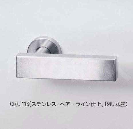 ORIU 11S (ヘアーライン)