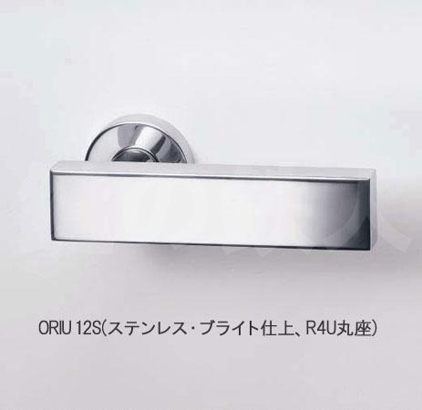 ORIU 12S  (ブライト)