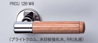 PRCU 12B W8 (ブライトクロム)