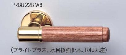PRCU 22B W8 (ブライトブラス)