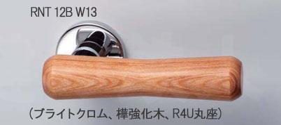 RNT 12B W13 (ブライトクロム)