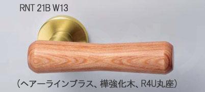 RNT 21B W13 (ヘアーラインブラス)
