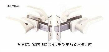 レバーハンドル浴室錠LTU-4