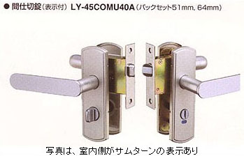 間仕切錠LY-45COMU40A