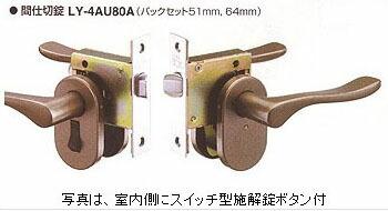 LY-4AU80A スイッチ型施解錠ボタン付