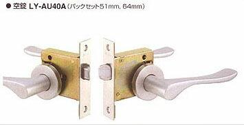 空錠LY-AU40A