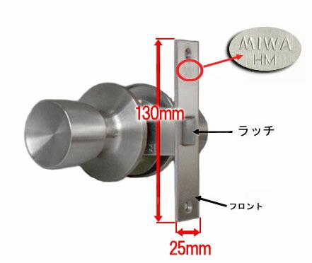 MIWA HMDモノロック寸法