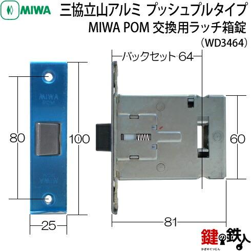 三協アルミ MIWA POM 交換用ラッチ箱錠 プッシュプルタイプ
