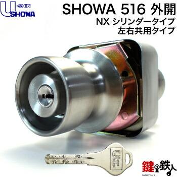 SHOWA 516 NXシリンダー