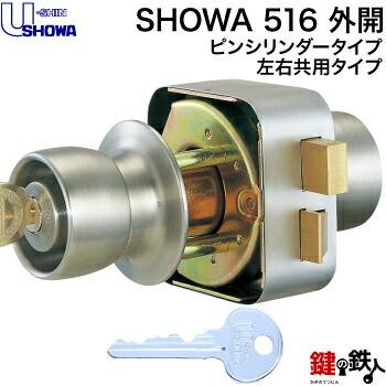 SHOWA 516 ピンシリンダー