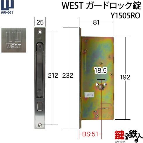 WEST ガードロック錠 Y1505RO