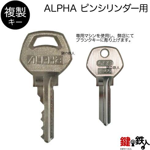 ALPHA ピン 合鍵 追加キー