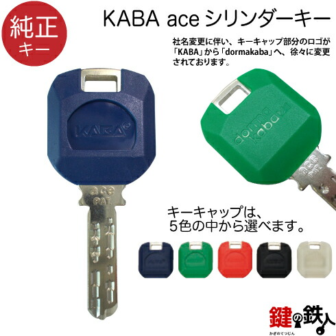 KABA ace 合鍵 純正キー