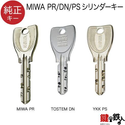 MIWA PR DN PS 合鍵 純正キー