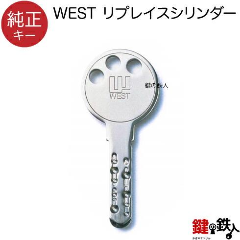 WEST リプレイス 合鍵 純正キー