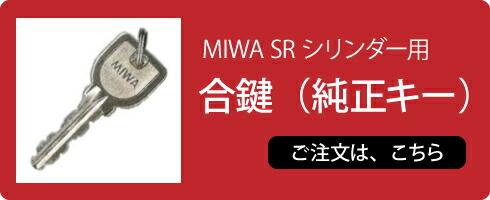 MIWA SR 純正キーはこちら