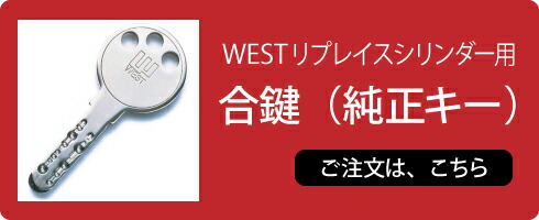 west 合鍵 純正キー