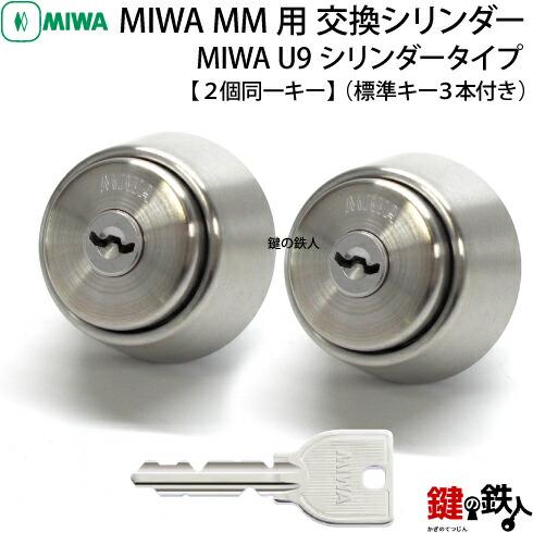 MIWA MM U9シリンダー 2個同一
