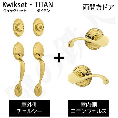 Kwikset TITAN