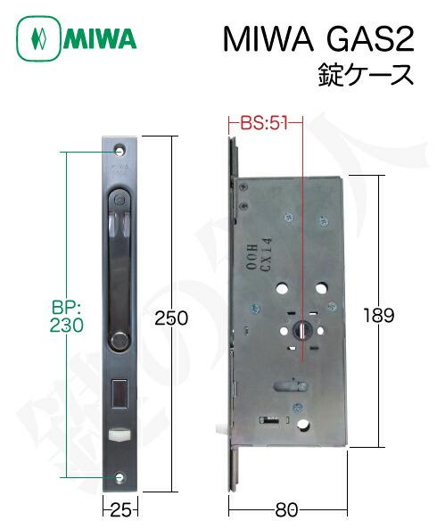三協アルミ MIWA GAS2