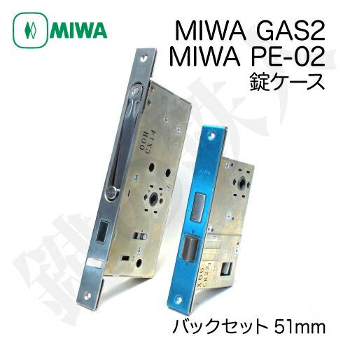 三協アルミ MIWA PE-02 GAS2