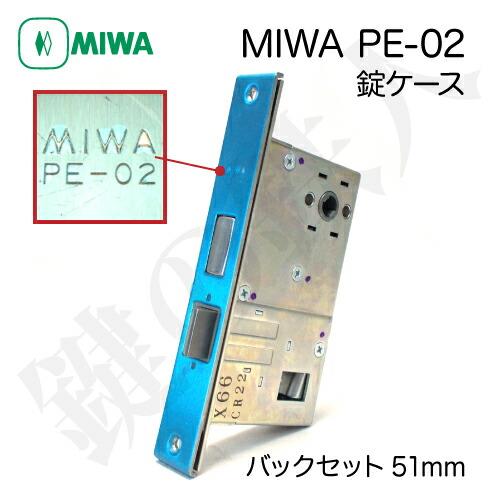 三協アルミ MIWA PE-02