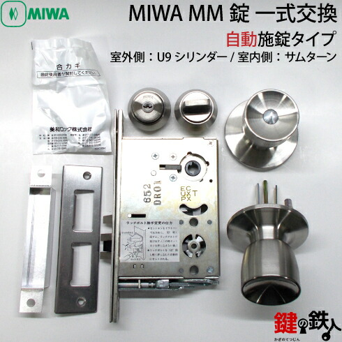 MIWA MM 一式交換
