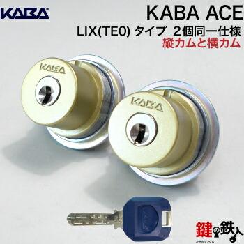 kaba LIX TE0 3250 サイズ