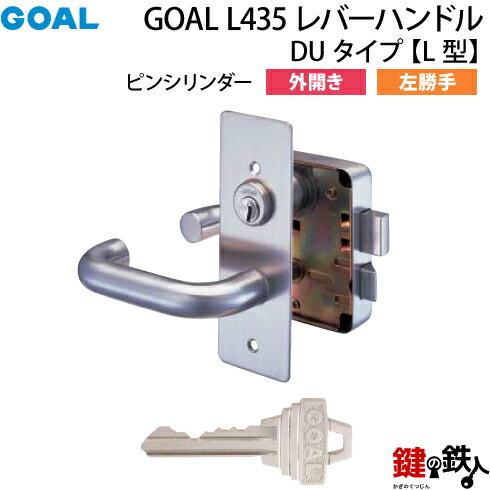 GOAL L435 レバーハンドルタイプの交換