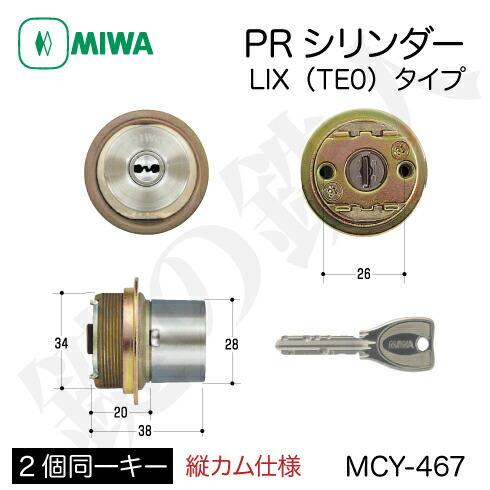 MIWA PR LIX MCY-467 縦カム