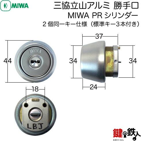 MIWA PRシリンダー 三協立山アルミ 勝手口 マディオJ マディオM