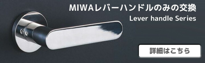 MIWAレバーハンドルのみの交換