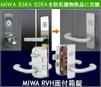 MIWA RVHサムターン付き面付箱錠