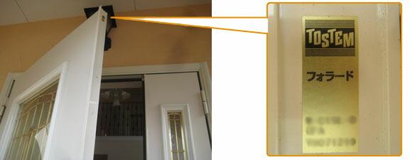 トステム フォラードのドアのシール確認