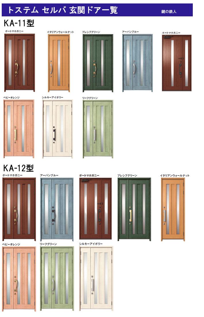 TOSTEM SELVA(トステム セルバ)ドア1