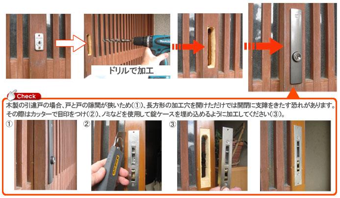 木製の引違戸をWEST355に交換