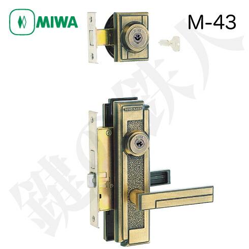 M-43 MIWA LE-01 TE-01 一式交換