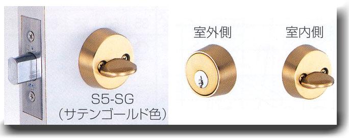 GIKEN(川口技研) 本締錠 S5シリンダー錠