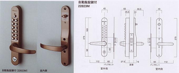 キ−レックス800 自動施錠 レバーハンドルブラウン