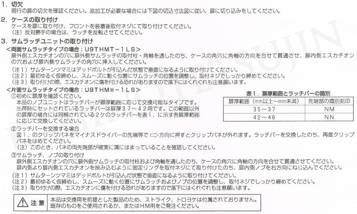 MIWA THM取り付け説明書