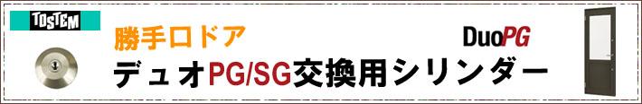 TOSTEM デュオPG/SG交換用シリンダー