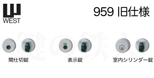 WEST 959 旧仕様