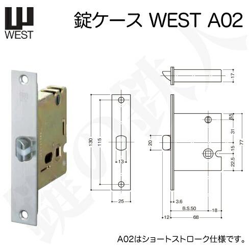 錠ケース WEST A02