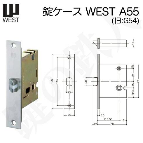 錠ケース WEST A55