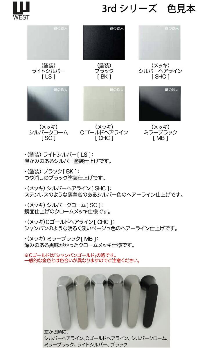 WEST 3rdシリーズ色見本