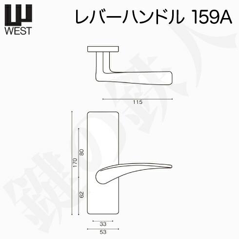 WESTレバーハンドル 159A