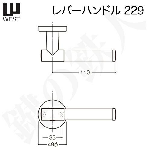 WESTレバーハンドル 229