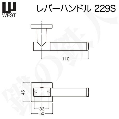 WESTレバーハンドル 229S